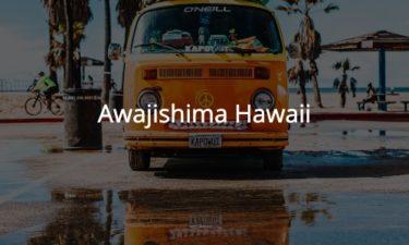 Awajishima & Hawaii 2019に行ってきた