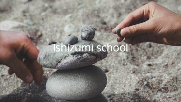 石積み学校