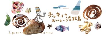 チッキィのおいしい淡路島